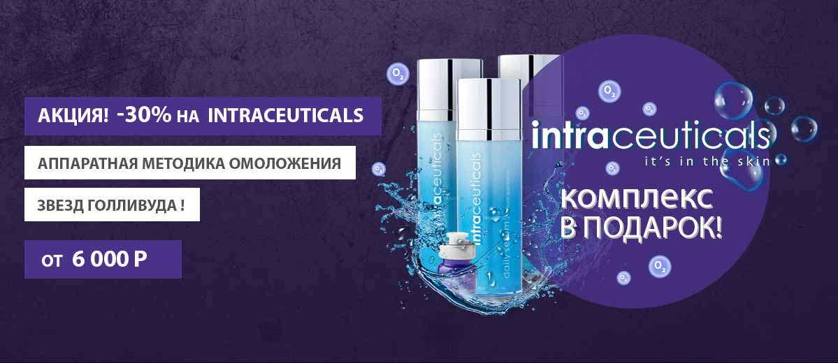 Процедура Intraceuticals